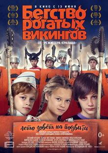 афиша к фильму Бегство рогатых викингов (2019)