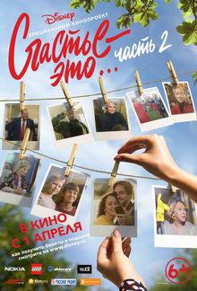 семейные фильмы 2019 которые уже можно посмотреть