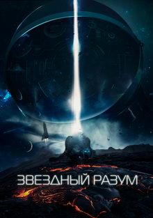фильм Звездный разум (2019)