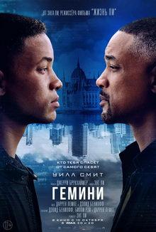 постер к фильму Гемини (2019)