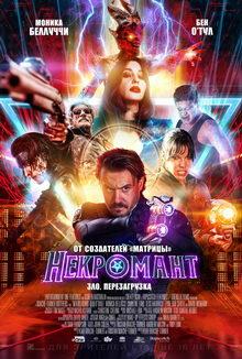 постер к фильму Некромант (2019)