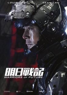 фильм Воины будущего (2019)