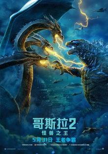 постер к фильму Годзилла 2: Король монстров (2019)