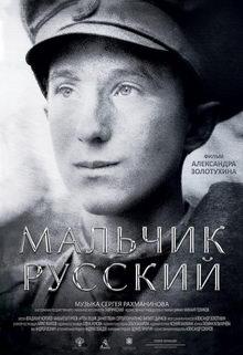 постер к фильму Мальчик русский (2019)