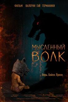 постер к фильму Мысленный волк (2019)