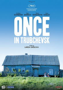 постер к фильму Однажды в Трубчевске (2019)