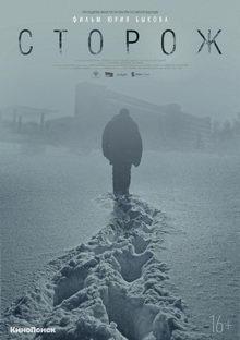 постер к фильму Сторож (2019)