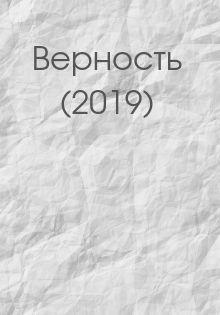 Верность (2019)