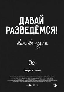 фильм Давай разведемся (2019)