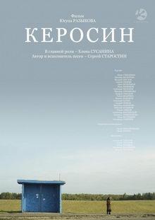 фильм Керосин (2019)