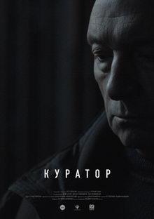 фильм Куратор (2019)