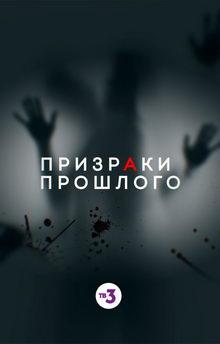 Призраки прошлого (2019)