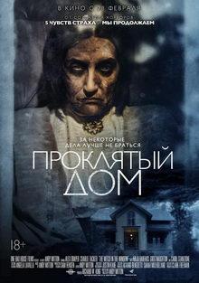 Проклятый дом (2019)