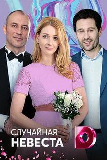 постер к сериалу Случайная невеста (2018)