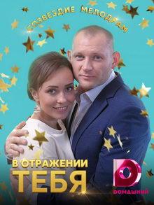 фильмы на домашнем канале мелодрамы 2019
