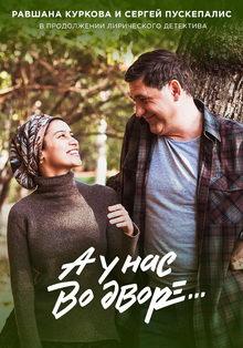 постер к фильму А у нас во дворе 2 (2019)