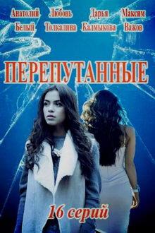 постер к фильму Перепутанные (2019)