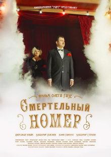постер к фильму Смертельный номер (2019)