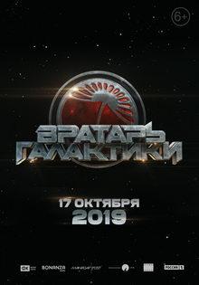 постер к фильму Вратарь Галактики (2019)