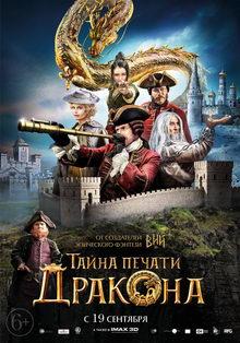 постер к фильму Тайна Печати дракона (2019)