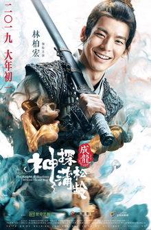 плакат к фильму Рыцарь теней: Между Инь и Ян (2019)