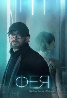 постер к фильму Фея (2019)