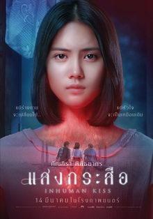постер к фильму Красу: Нечеловеческий поцелуй (2019)