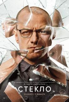 постер к фильму Стекло (2019)