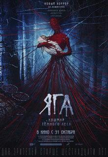 плакат к фильму Яга. Кошмар темного леса (2019)