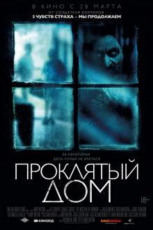 фильм Проклятый дом (2019)