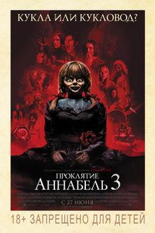 ужасы Проклятие Аннабель 3 (2019)