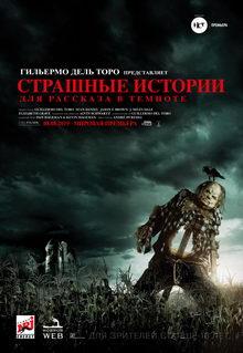 постер к фильму Страшные истории для рассказа в темноте (2019)