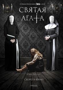 постер к фильму Святая Агата (2019)