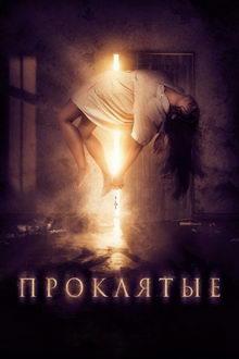 плакат к фильму Проклятые (2019)