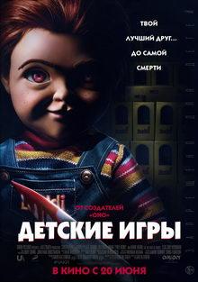 афиша к фильму Детские игры (2019)