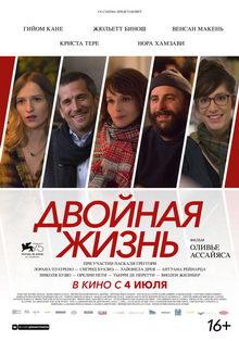 комедия Двойная жизнь (2019)