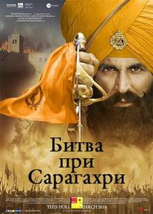 фильм Битва При Сарагахри (2019)