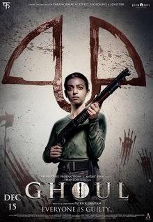 плакат к сериалу Гуль (2018)