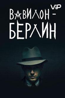 постер к сериалу Вавилон-Берлин (2017)