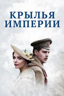 афиша к сериалу Крылья империи (2017)