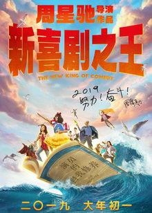 новые китайские фильмы 2019
