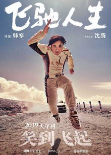 Пегас (2019)