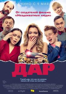 постер к фильму Дар (2019)