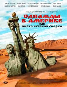 постер к фильму Однажды в Америке или Чисто русская сказка (2019)