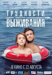 плакат к фильму Трудности выживания (2019)
