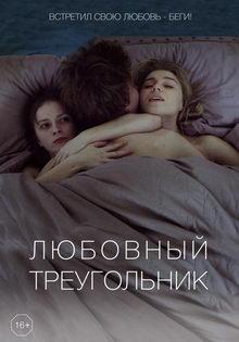 фильм Любовный треугольник (2019)