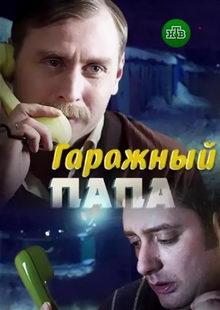 фильм Гаражный папа (2019)