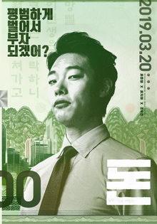 постер к фильму Деньги (2019)