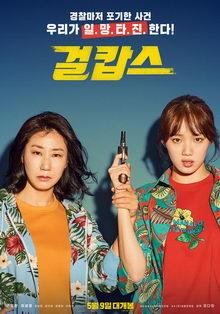 постер к фильму Мисс и миссис Коп (2019)