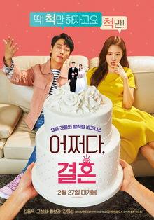 постер к фильму Брак по случайности (2019)
